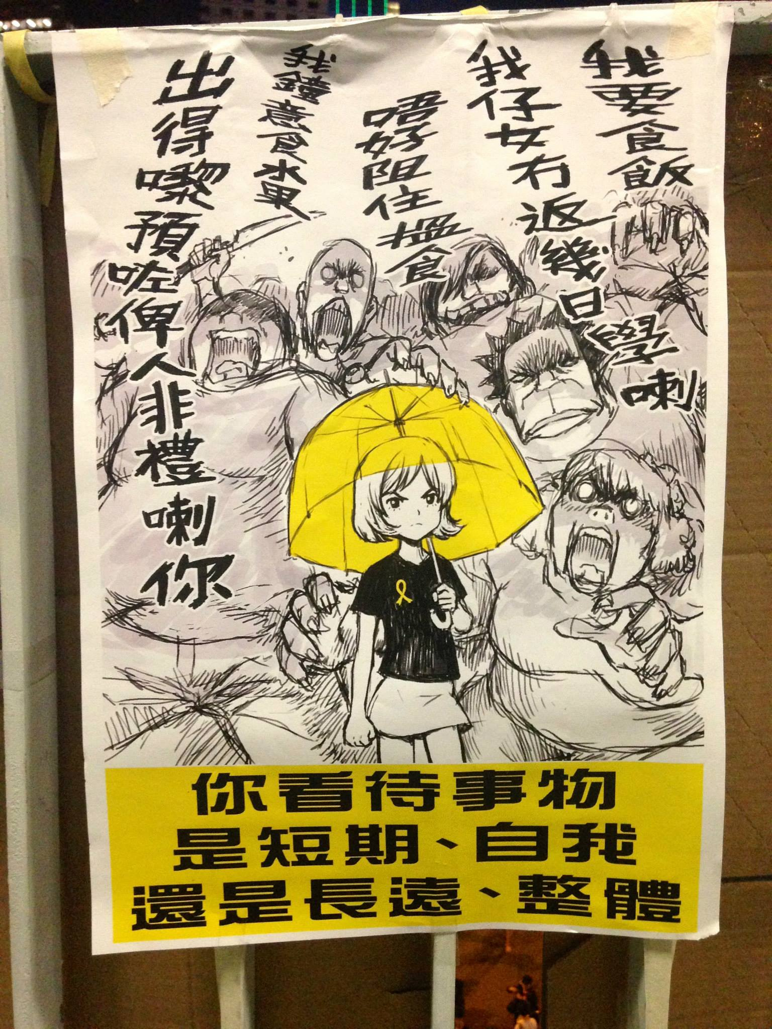 Art of the Occupy Movement | Human Rights in China 中国人权 | HRIC
