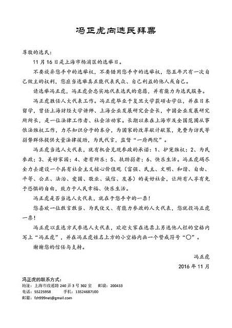 冯正虎参选传单-3-20161113_页面_1