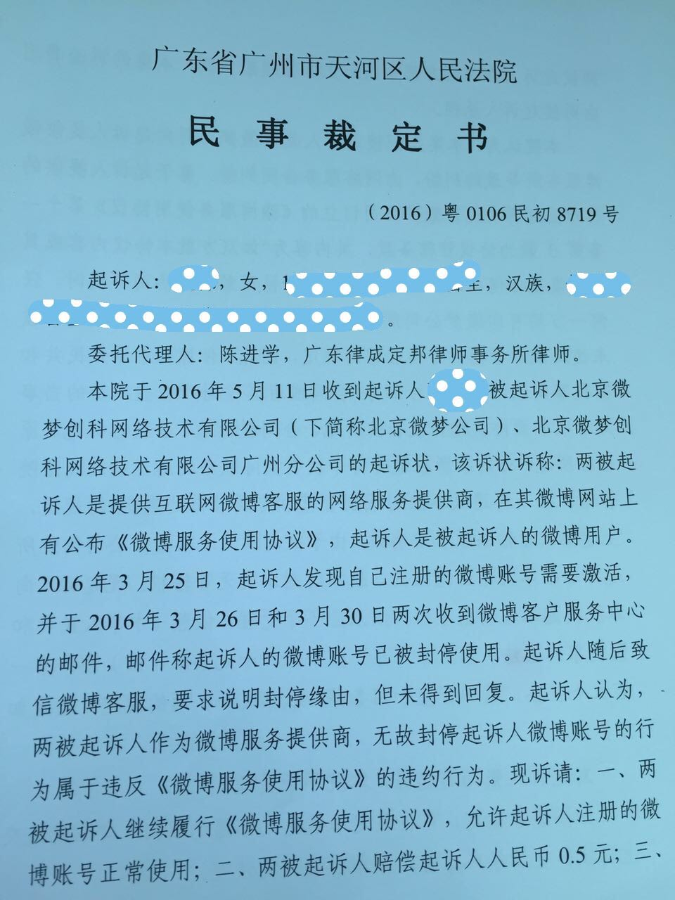 Civil ruling by Guangzhou Tianhe District People's Court (page 1)