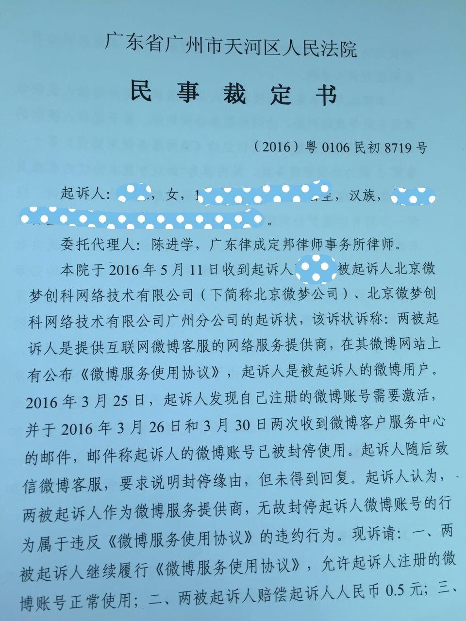 廣州市天河區人民法院民事裁定書(第1頁)