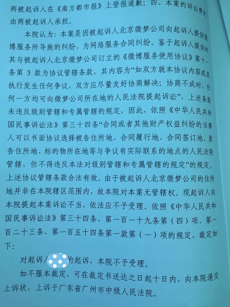 Civil ruling by Guangzhou Tianhe District People's Court (page 2)