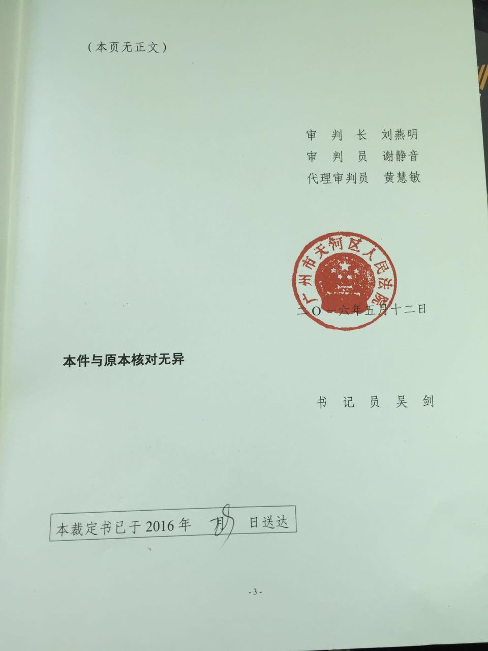 廣州市天河區人民法院民事裁定書(第3頁)