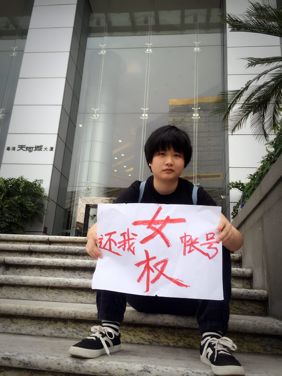 Zhang Leilei in front of Sina Corporation Guangzhou branch