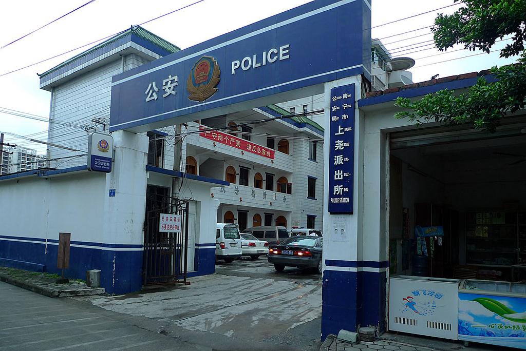 位於堯北路的南寧市公安局上堯派出所。攝於2010年9月。照片來源:marco bono