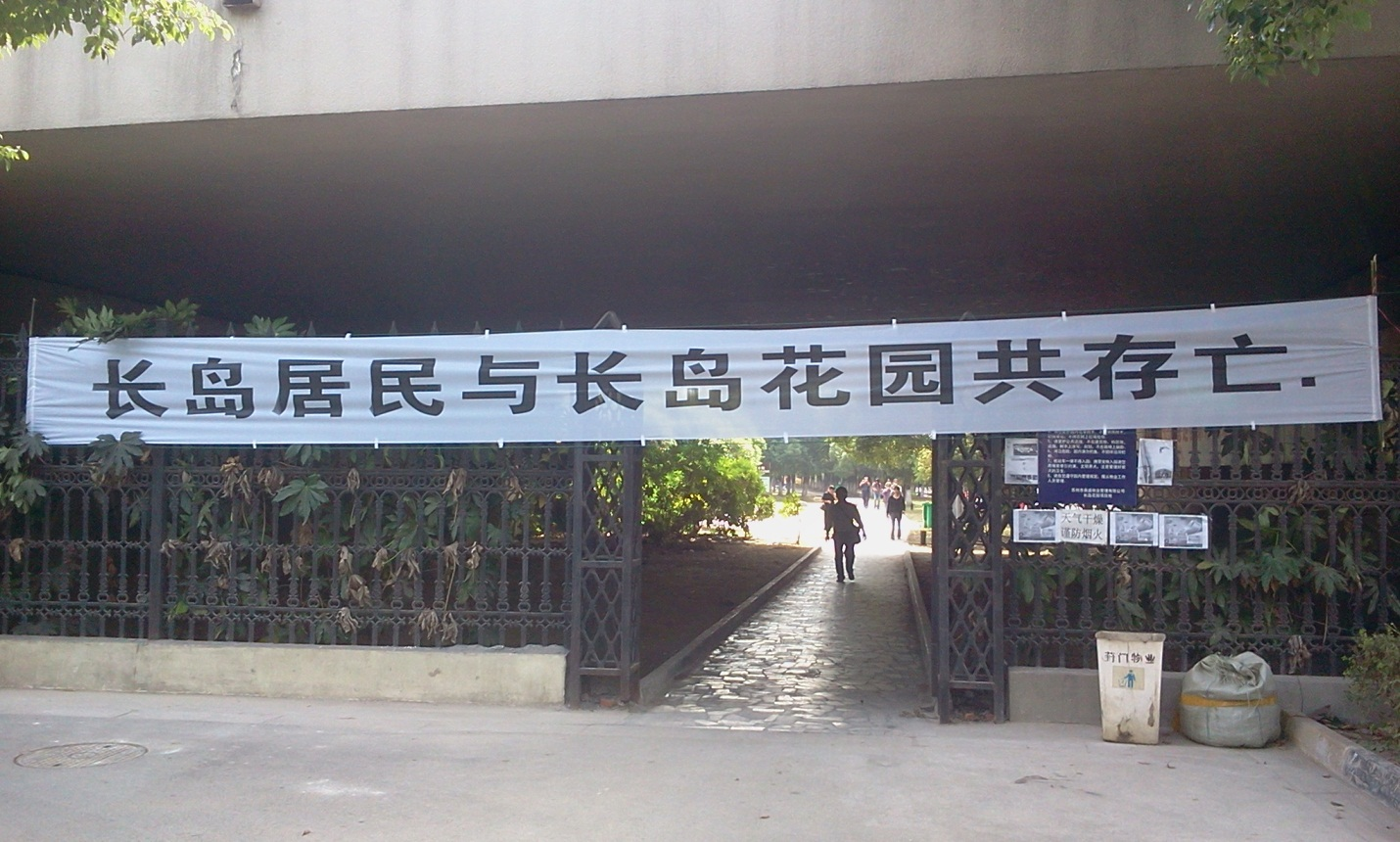 """""""Changdao Residents Live and Die with Changdao Garden""""—banner by residents who fought to preserve green space in housing complex. Suzhou, Jiangsu Province, October 2012. Photo credit: Zheng Jianwei."""