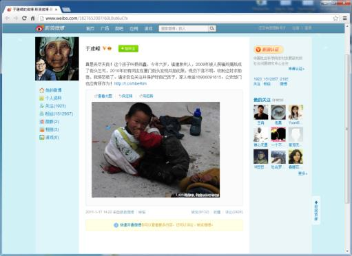 Request posted by Yu Jianrong (于建嵘) asking his Weibo followers to help find missing child.