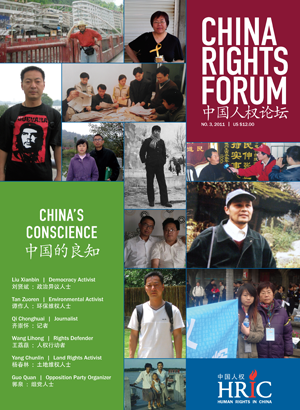 CRF 2011.03 cover