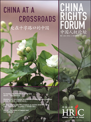 CRF 2011.01-02 cover