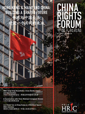 CRF 2011, no. 4 - Hong Kong & Mainland China: Building a Shared Future