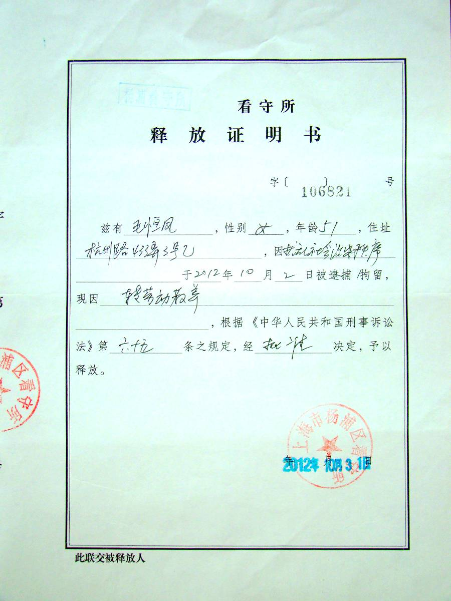Certificate Of Release Human Rights In China Hric