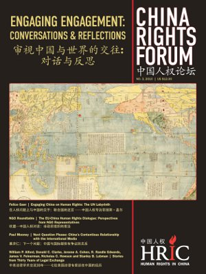 CRF 2010.03 cover: oldest known chinese map of the world, 300hx398w