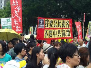 """Banner, """"I Want Civic Nomination, No Pre-Screened CPC Candidates,"""" on the """"The Citizens Against Pseudo-Universal Suffrage"""" march, Hong Kong, June 14, 2015. HRIC photo."""