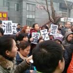 "Supporters of Pu Zhiqiang protesting outside court during his trial on Monday, December 14, 2015. Placards: ""Pu Zhiqiang not guilty."""