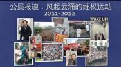 公民报道:风起云涌的维权运动2011-2012