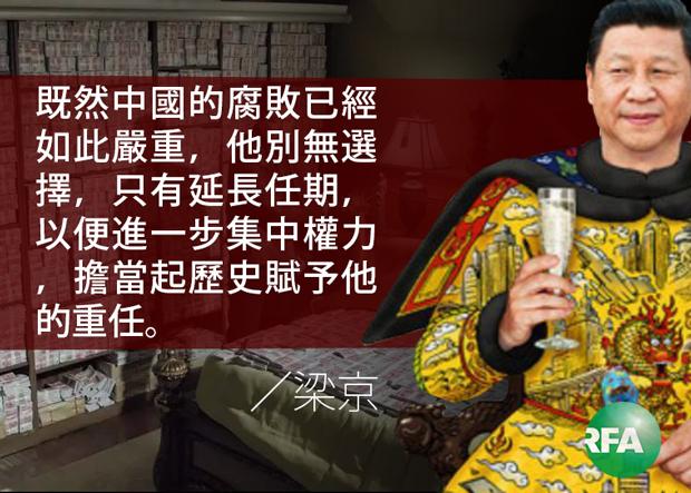 【梁京评论】对电视剧《人民的名义》的政治思考