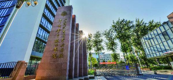 """""""中国青年政治学院""""的图片搜索结果"""