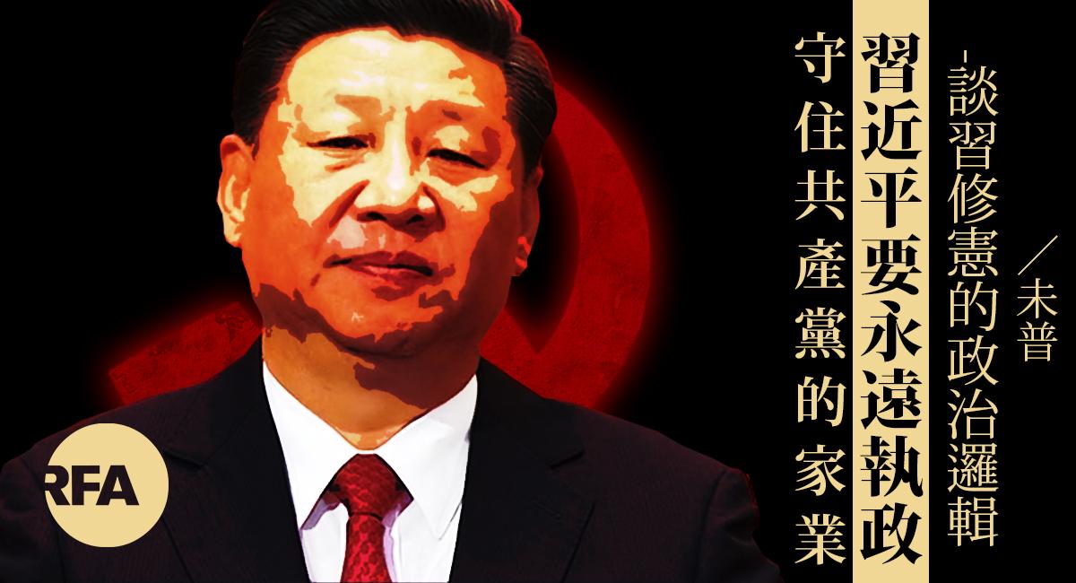 https://www.rfa.org/cantonese/commentaries/wp/com-02282018084006.html/0228com.jpg?encoding=simplified