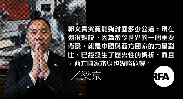 【梁京评论】郭文贵事件与中国内部危机的国际化
