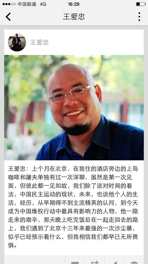 """屠夫吴淦开创杀猪模式 中共最高喉舌全面""""加冕"""""""