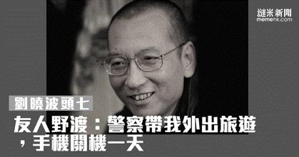 作者因刘晓波头七被旅游