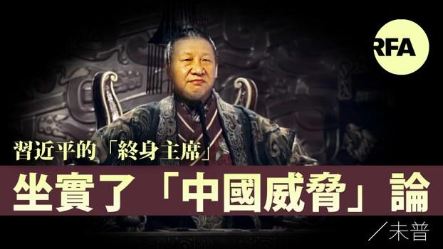 """未普:习近平的""""终身主席""""坐实了""""中国威胁""""论"""