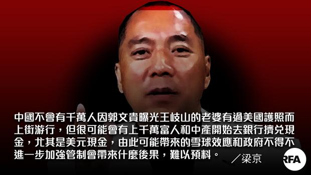 【梁京评论】中国的真相时刻(粤语部制图)