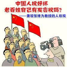 2018122中共人权.jpg (225×225)