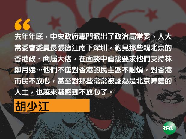 【胡少江评论】从下届香港特首的产生看北京治港态度的变化(维基百科图片/粤语部制图)