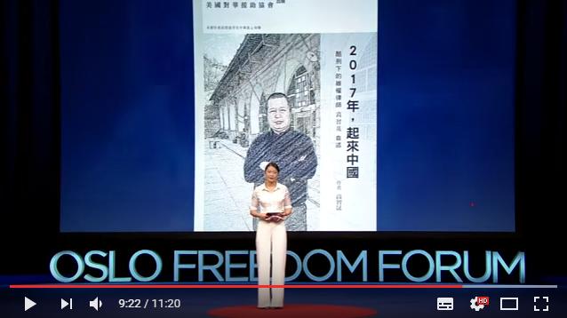 耿格:奥斯陆演讲初稿——为了一个更公正的中国(图)