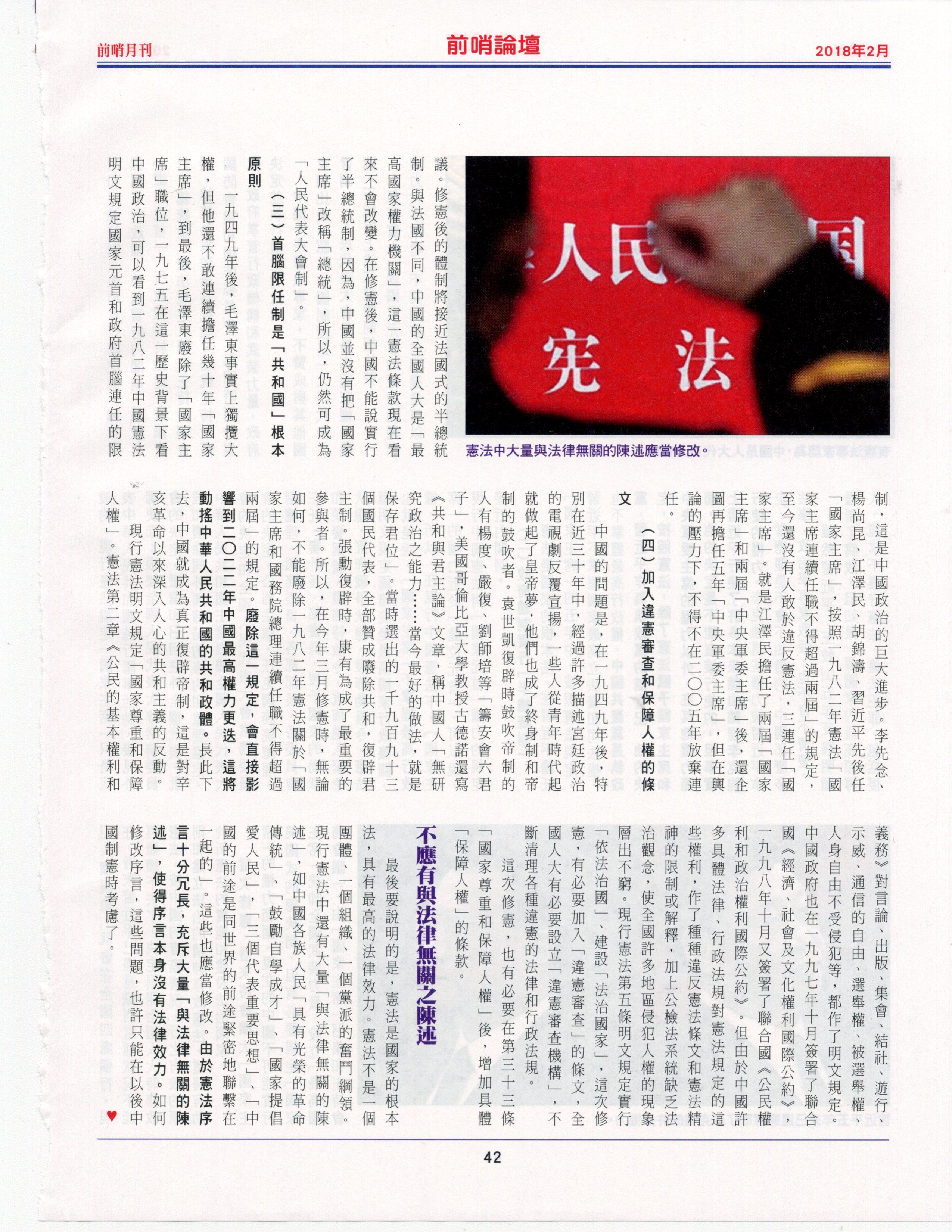 中国修宪面临四大问题