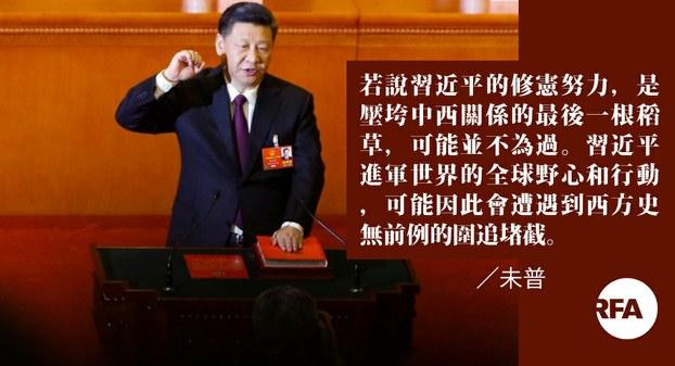 【未普评论】西方对中国彻底幻灭?(粤语组制图)
