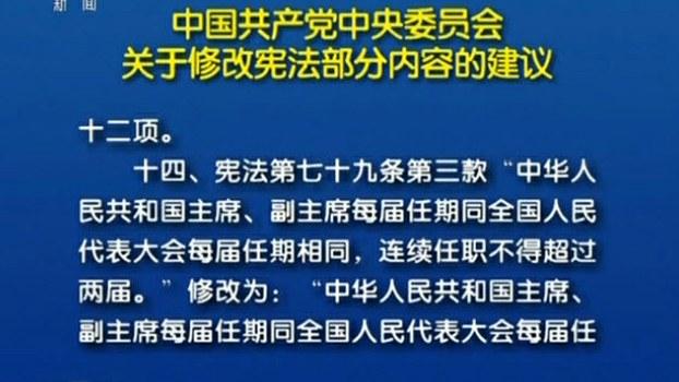 中国共产党中央委员会关于修改宪法部分内容的建议。(Public Domain)