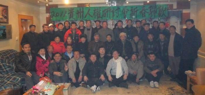 2011年贵州人权研讨会新春联欢会