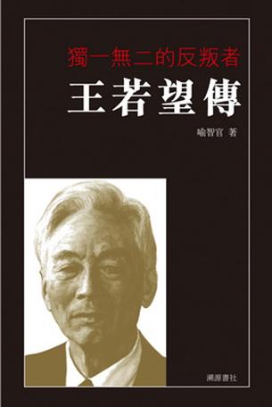 图片:《独一无二的反叛者:王若望传》一书的封面